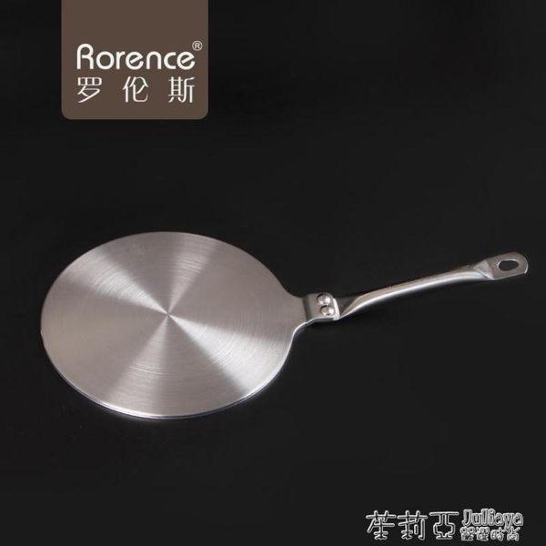 電磁爐導磁板 砂鍋導熱盤 感應傳熱 琺瑯陶瓷保護 解凍板 茱莉亞嚴選