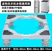 全自動洗衣機底座波輪滾筒通用置物架萬向輪托架墊高腳架移動架子 初秋新品
