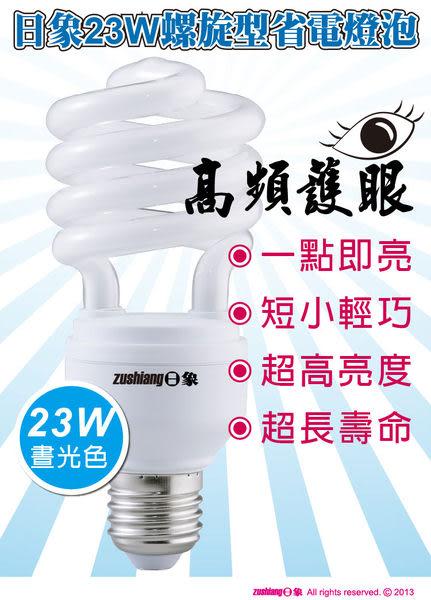 【艾來家電】【刷卡分期零利率+免運費】 ZOL-SP23WD 日象23W螺旋型省電燈泡【晝光色】