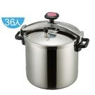 【南亞】14.5公升#304不鏽鋼快鍋/高速鍋/燜燒鍋(36人份) CA-36S 《刷卡分期+免運費》