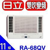 HITACHI日立【RA-68QV】《雙吹》窗型冷氣