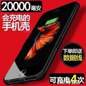 20000M蘋果6s背夾充電寶iphone7plus超薄x背夾式8專用電池原裝5s背甲SE毫安培ATF koko時裝店