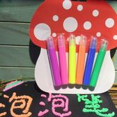 韓國創意立體兒童6色DIY彩色手工熒光紡織筆水彩筆夜光畫筆套裝初中小學