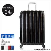 YUE 行李箱 24吋 日本 輕量 硬殼旅行框箱 GRE-1043-59 得意時袋