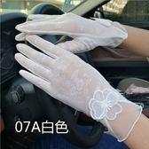 【優選】長款戶外夏天騎行防滑觸屏開車蕾絲手套