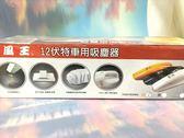 【風王12伏特車用吸塵器】312079汽車百貨 汽車精品 汽車清潔【八八八】e網購