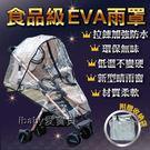 升級食品級EVA小型拉鍊加大拉鍊通用型透明防水透氣嬰兒手推車雨罩/兒童傘車防風雨愛寶貝