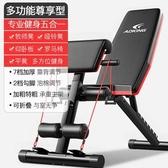仰臥起坐板 啞鈴凳仰臥起坐健身器材家用男輔助多功能腹肌板健身椅飛鳥臥推凳【快速出貨】
