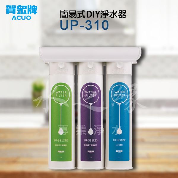 賀眾牌UP-310 簡易式DIY淨水器【水之緣】