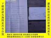 二手書博民逛書店《古漢語語法舉要》/(罕見珠筆書寫稿)/附信函二頁1351 何漢