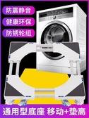 洗衣機底座 滾筒洗衣機底座托架固定防震移動萬向輪置物架通用墊高冰箱腳架子【全館免運】