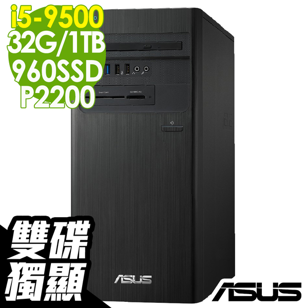 【現貨】ASUS電腦 M640MB i5-9500/32G/1T+960SSD/P2200/W10P 繪圖電腦