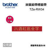 ※原廠公司貨※ brother 12mm 原廠絲質緞帶標籤帶 TZe-RW34 酒紅底金字 (長度4M)