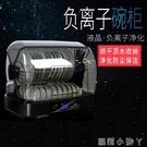 消毒櫃家用立式迷你小型消毒碗櫃廚房烘乾保潔櫃雙層 220v NMS蘿莉小腳ㄚ