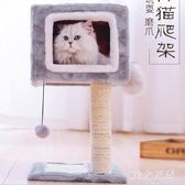 貓爬架貓玩具貓窩貓抓板靠墻貓爬柱劍麻貓架子貓咪玩具寵物貓用品 qf25128【pink領袖衣社】