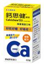 (買一送一) Calcichew 鈣思健...