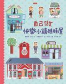 (二手書)自己做快樂小鎮娃娃屋