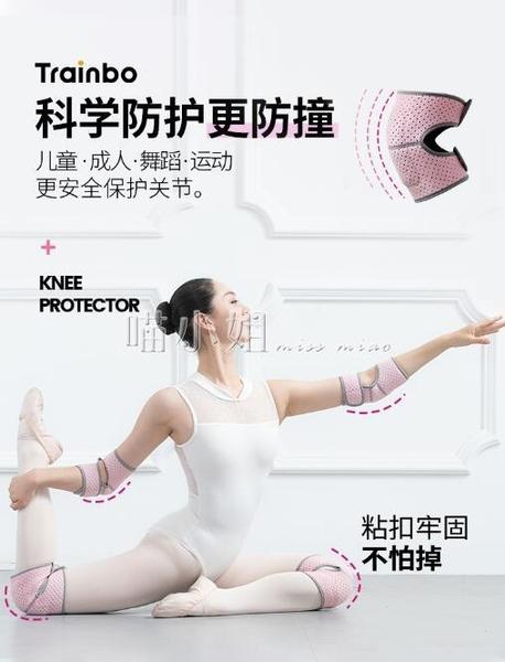 護膝 舞蹈護膝保暖跳舞專用女練功訓練膝蓋跪地瑜伽兒童運動厚防摔護套 喵小姐