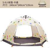 帳篷探險者戶外全自動二室一廳加厚防雨家庭露營野外5-8人igo 法布蕾輕時尚