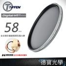 TIFFEN Digital HT 58mm CPL 偏光鏡 送好禮 高穿透高精度濾鏡 電影級鈦金屬多層鍍膜 風景攝影首選