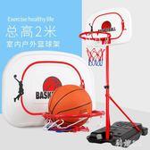 總高2米室內兒童籃球架可升降戶外籃球架家用投籃框男孩球類玩具 js3070『科炫3C』