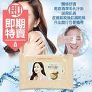 (即期商品) 韓國 MISSHA 輕旅行卸妝巾 8張入 單包