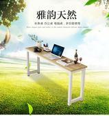 萬聖節狂歡 電腦長條辦公桌家用簡易窄桌寫字臺書桌臥室學習桌定做長方形桌子