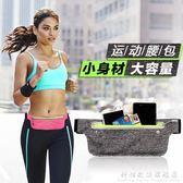 運動腰包跑步手機包男女多功能戶外裝備防水隱形超薄迷你小腰帶包 科炫數位