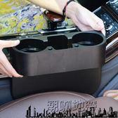 店長推薦汽車用品超市車載置物收納盒車內座椅縫隙夾縫儲物盒多功能水杯架【潮咖地帶】