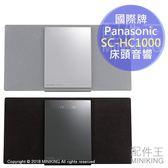 【配件王】日本代購 Panasonic 國際牌 SC-HC1000 床頭音響 5片CD 無線播放 藍芽 USB連接