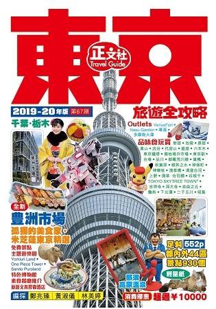 東京旅遊全攻略(2019 20年版)第67刷