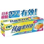 【2件超值組】OP 生物抗菌立體密封袋-M【愛買】