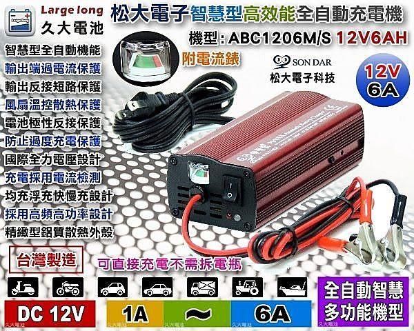 ✚久大電池❚松大ABC1206台灣精品12V 鋁殼 智慧散熱 高效能充電機-機車電瓶-汽車電池充電器