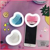 心形愛心手機LED直播補光燈自拍燈美顏打光化妝鏡子【小檸檬3C】
