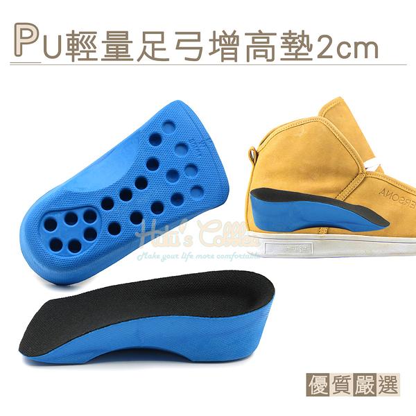 糊塗鞋匠 優質鞋材 B58 PU輕量足弓增高墊2cm 1雙 PU增高墊 增高半墊