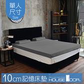 House Door 大和抗菌防螨布套 10cm記憶床墊-單人3尺(質感灰)