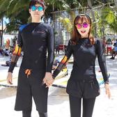 韓國潛水服女分體長袖長褲防曬水母衣浮潛服沖浪服男款情侶游泳衣