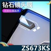 ASUS ROG Phone 5 ZS673KS 鏡頭鋼化玻璃膜 螢幕保護貼 9H硬度 0.2mm厚度 靜電吸附 高清HD 防爆防刮