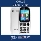 (+贈5200安培行動電源)積加 G-Plus GB301/WiFi熱點分享/200萬畫素/2.4吋螢幕/直立式【馬尼通訊】