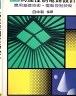 二手書R2YB82年9月增訂版《步進馬達控制電路設計》白中和 建興