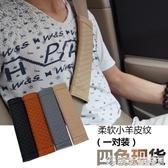 安全帶護肩套 安全帶套 汽車安全帶護肩套 加長內飾套裝四季通用車   【快速出貨】