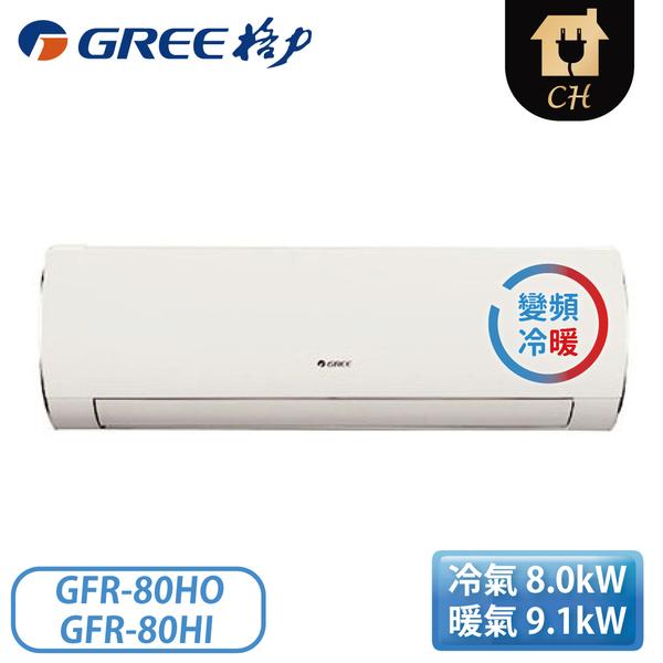 [GREE 格力 ]11-13坪 R32一對一變頻冷暖飛瑞頂級旗艦系列 GFR-80HO/GFR-80HI