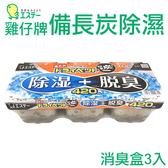 日本 ST雞仔牌 備長炭消臭除濕盒 3入組 活性炭脫臭除濕劑【YES 美妝】