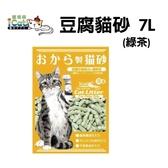 寵喵樂-豆腐貓砂7L(綠茶)