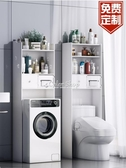 衛生間置物架落地免打孔洗衣機馬桶夾縫柜上方架子廁所浴室收納架 快速出貨 YYP