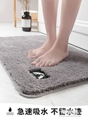 門墊衛生間門口地墊進門家用臥室地毯廚房衛浴吸水腳墊浴室防滑墊 NMS陽光好物