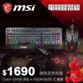 【鍵鼠套餐】MSI微星 Vigor GK20 TC/Clutch GM08