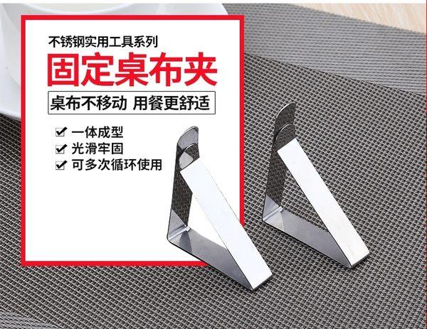 TwinS不鏽鋼【桌布夾】餐桌布夾 麻將紙夾1入 適用5cm厚內桌子