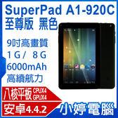 【24期零利率】全新 Super Pad 9吋A1-920C 至尊版 黑 八核架構平板 1G DDR3/二代IPS/HDMI