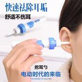 電動採耳器   采耳工具成人挖耳勺耳朵清潔器掏耳神器兒童電動吸耳屎潔耳器   新品